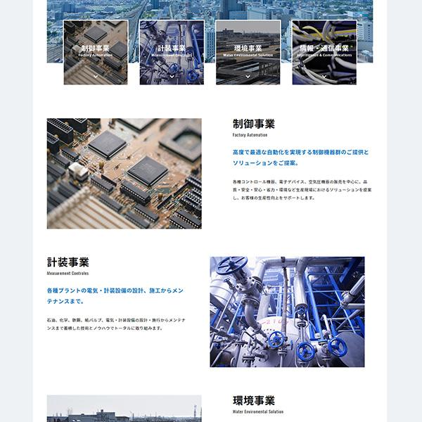 株式会社ニノテック 様 / リクルートサイト