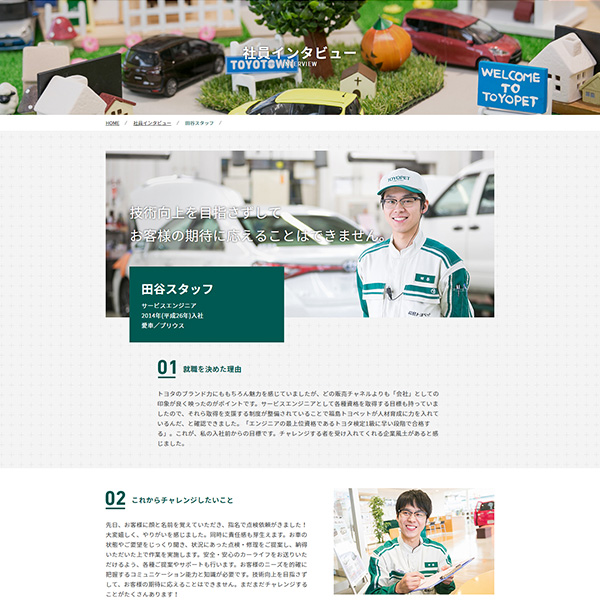 福島トヨペット株式会社 様 / リクルートサイト