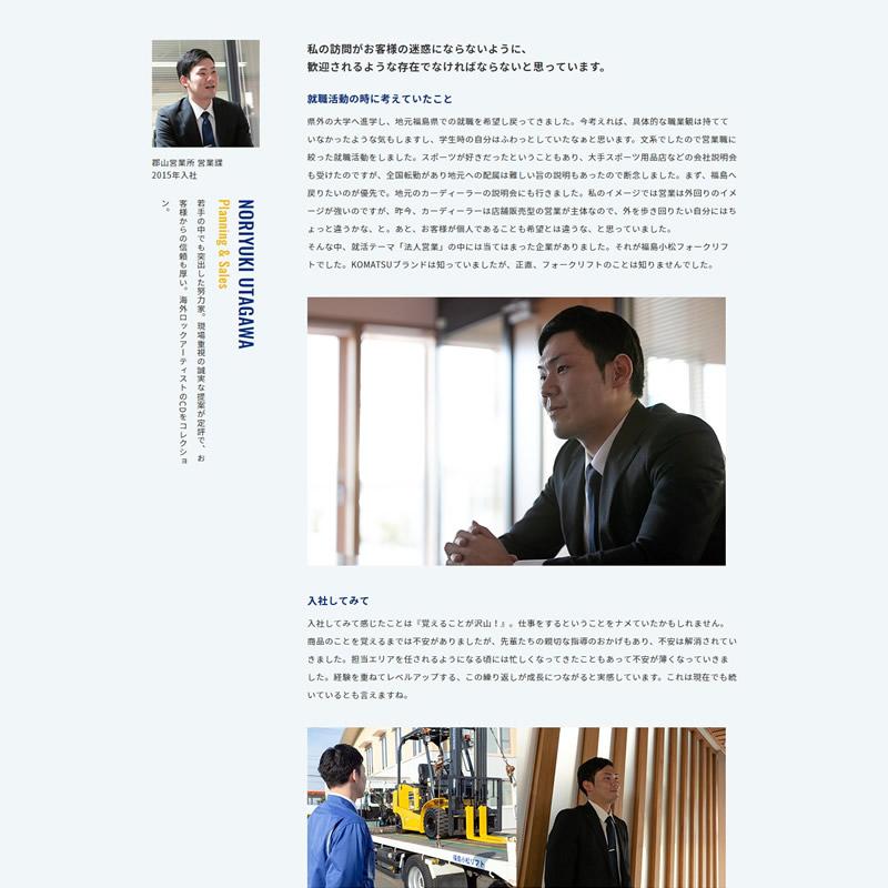福島小松フォークリフト 様 / リクルートサイト