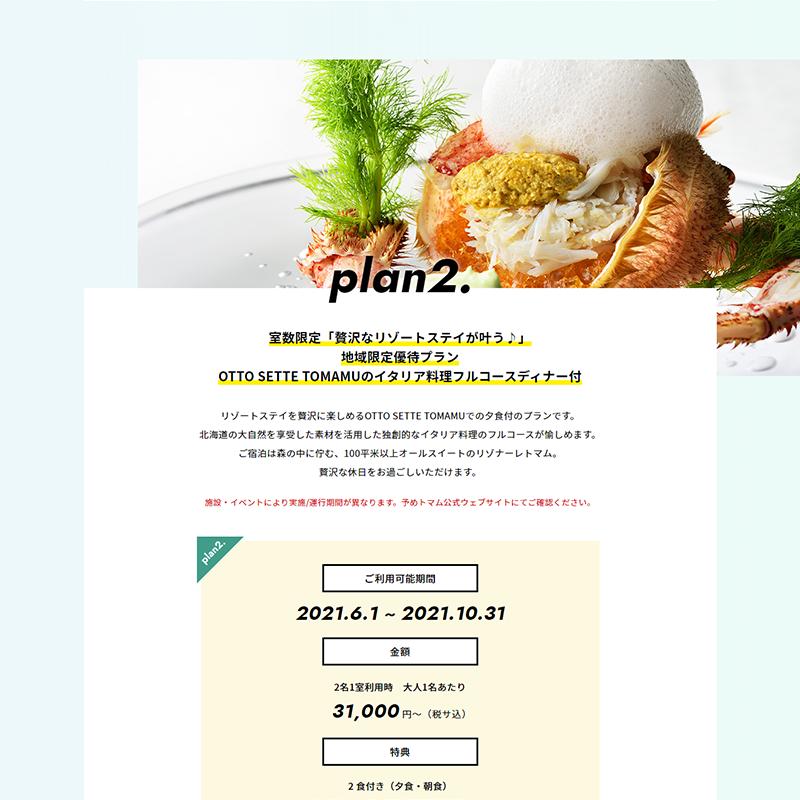 星野リゾート トマム 様 / どうみん限定サイト