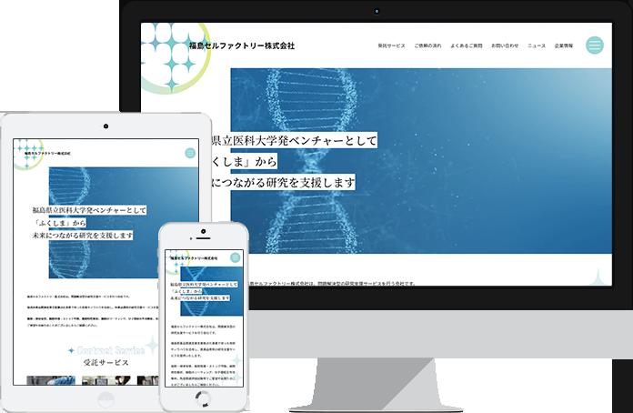 福島セルファクトリー株式会社 様